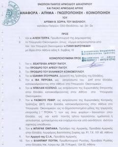 19 Μαρτίου 2015 • Αναφορά Αίτημα Γνωστοποίηση Κοινοποίηση Α.Σώρρα σελ 1